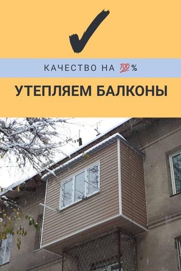 УТЕПЛЯЕМ БАЛКОНЫ. в Бишкек