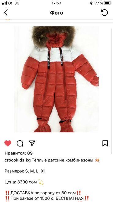 трактор мтз 82 1 в лизинг кыргызстан in Кыргызстан | АВТОЗАПЧАСТИ: Жаны детский куртка сатылат  размер 82