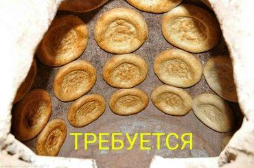 Срочно нужны лепешечники! Тандырда нан жапкан,камыр жасаган жана чекки в Бишкек