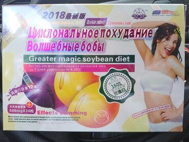 Средства для похудения в Бишкек: Волшебные бобы! уменьшают аппетит и наделяют энергией, избавляют от