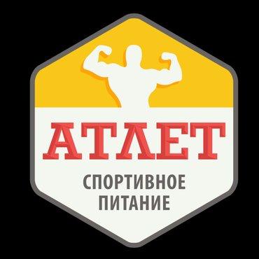 В честь открытия нового магазин атлет цена на спорт питание снижена на