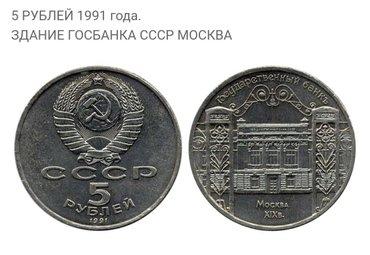 Куплю монету Госбанк СССР. Тел и вотсап  0551120028. в Бишкек