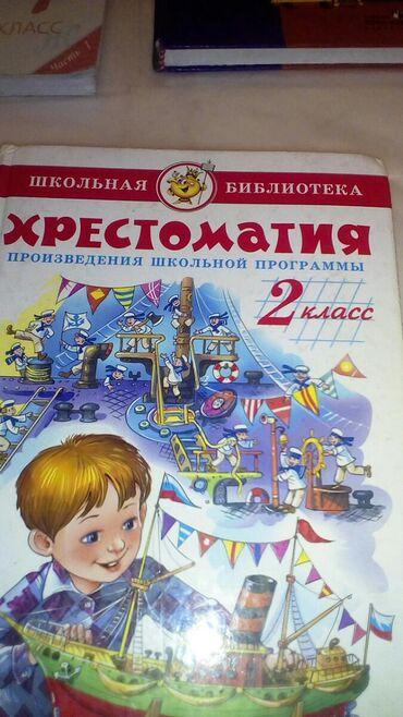 Книги, журналы, CD, DVD в Кыргызстан: Книги для обучения 3,4класс в хорошем состоянии