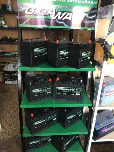 Фирменные аккумуляторы GigaWatt по оптовой цене !!! Доставка