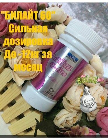 Капсулы для похудения билайт!!! стоимость всего!!! капсулы для похуден в Бишкек