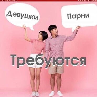 Другие специальности в Кыргызстан: Кыздар балдар керек соода тармагына
