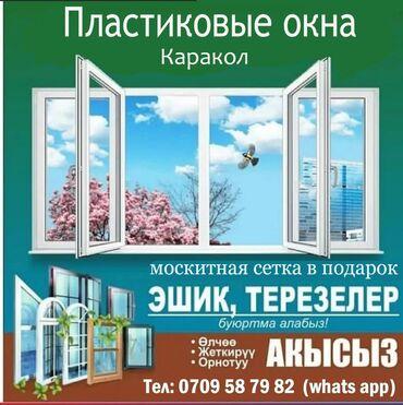 Услуги - Каракол: Окна | Установка, Изготовление | Больше 6 лет опыта