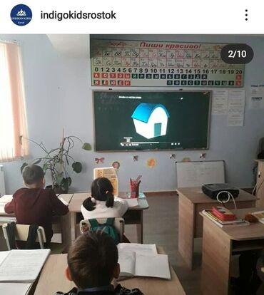 """обрезание в бишкеке адрес в Кыргызстан: Продленка в """"Индиго - Росток"""".С 1-5 класс, в удобное для Вас время.Наш"""