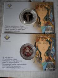 """Искусство и коллекционирование в Кыргызстан: Монета медно-никелевая """"Серьга"""""""