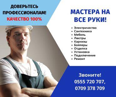парни по вызову бишкек in Кыргызстан | ЭЛЕКТРИКИ: Сантехник | Чистка канализации, Чистка водопровода, Замена труб | Больше 6 лет опыта