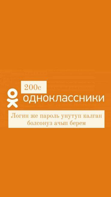планшет meizu в Кыргызстан: Ремонт | Мобильные телефоны, планшеты