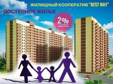 Квартиры в рассрочку до 10лет с в Бишкек