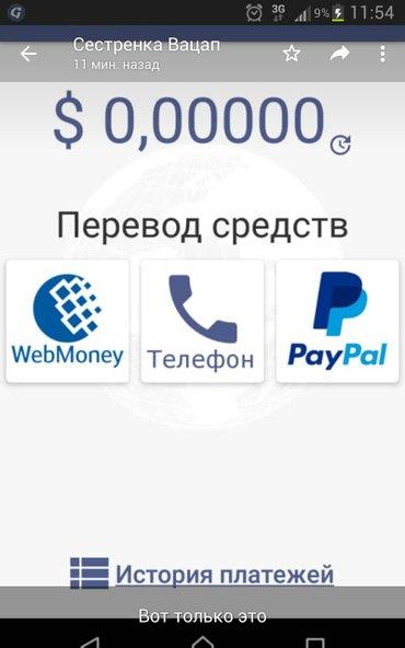 ☆☆★ЖУМУШ★☆☆ ВАЦАПКА ЖАЗГЫЛА в Бишкек