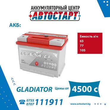 Аккумулятор доставка и установка бесплатно!акумулятор акумлятыр акб