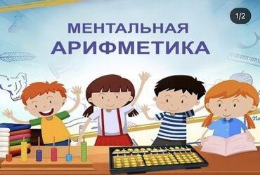 учитель математики в Кыргызстан: Нужна опытная русскоязычная учительница в Образовательный центр (инс