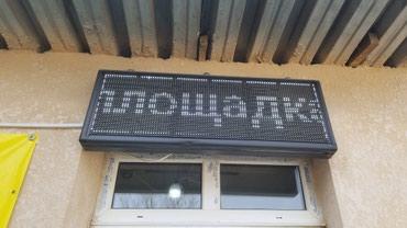 Продаю Бегущая Строка!!!длина 110см в Бишкек