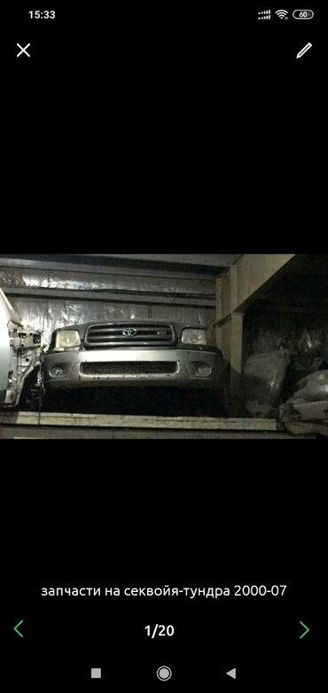 На Тойота секвойя- тундра 2000-07 авторазборка. В наличии и под заказ