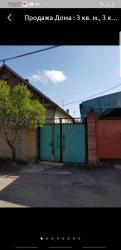 ветеринар на дом бишкек в Кыргызстан: Продам Дом 50 кв. м, 3 комнаты