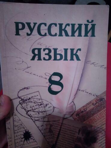 Rus dili kurslari ve qiymetleri - Азербайджан: Rus dili kitabı. Əla vəziyyətdədir