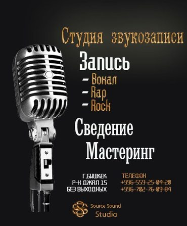 Студия звукозаписи,  запись голоса,  в Бишкек