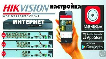 Удаленное видеонаблюдение через интернет - Кыргызстан: Настройка удалённого доступа для видеонаблюдения через интернет. н. +
