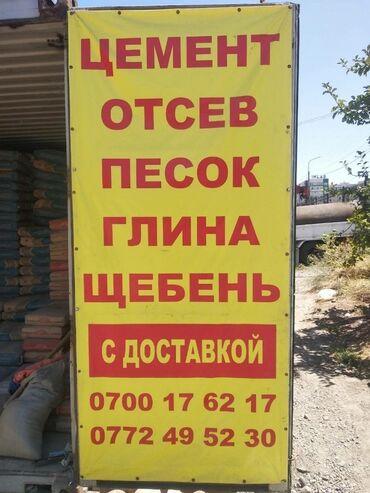 купить мешки для муки оптом в Кыргызстан: Цемент | M-300, M-400, M-500 | Установка, Гарантия, Бесплатный выезд