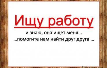 Ищу любую работу с достойной в Бишкек
