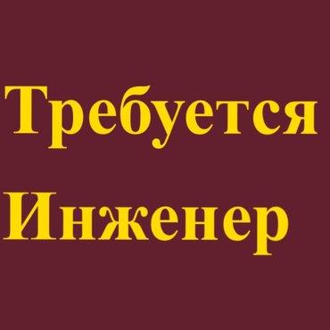Требуется инженер - электрик в Бишкек