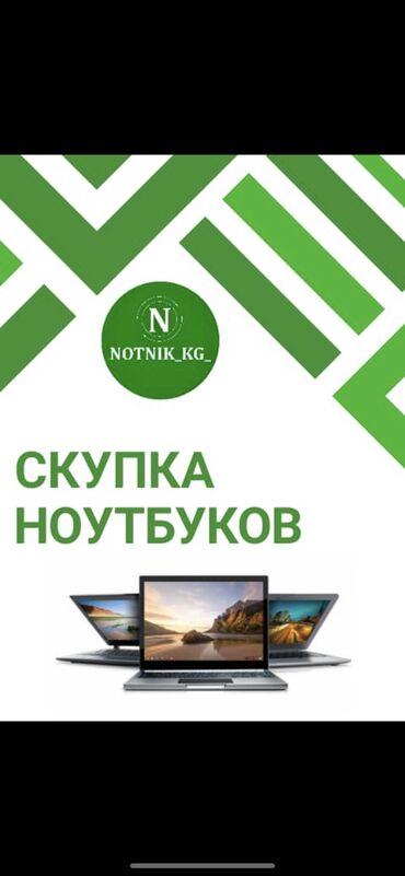 купить материнку для компьютера в Кыргызстан: Скупаю ноутбукСкупка ноутбукаКуплю ноутбукпродажа ноутбуков,продажа