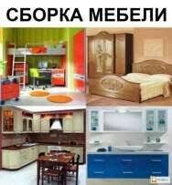 сборка/разборка мебели и перевозка в Бишкек