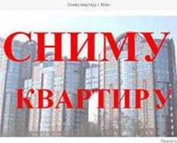 ИЩУ квартиры в аренду для в Бишкек