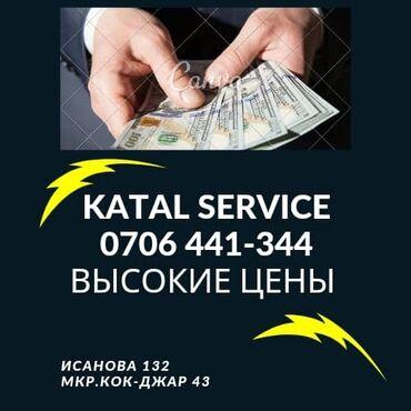 Катализатор катализатор катализатор Бишкек скупка катализаторов