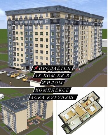 диски bmw 95 стиль в Кыргызстан: 📌СРОЧНО 3х ком кв «АСКАКУРУЛУШ»  Продаю 3х-комнатную квартиру в доме п