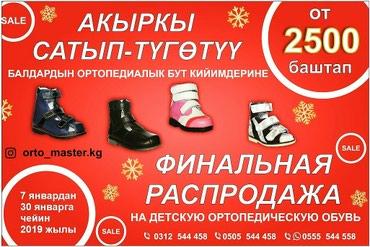 Ортопедическая детская обувь от 2500 в Бишкек