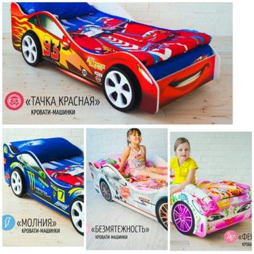 Детская мебель кровать машинки в Бишкек
