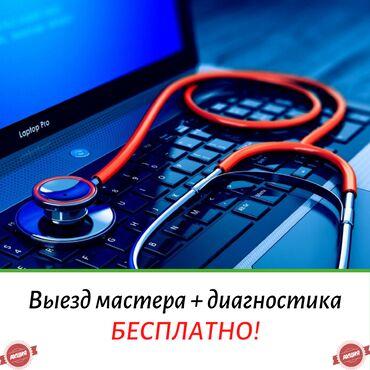 Windows 10 купить - Кыргызстан: Ремонт | Ноутбуки, компьютеры | С гарантией, С выездом на дом, Бесплатная диагностика