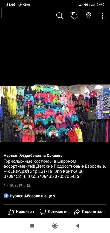 вешалка для верхней одежды бишкек в Кыргызстан: Лыжные костюмы в широком ассортименте. детские взрослые подростковые