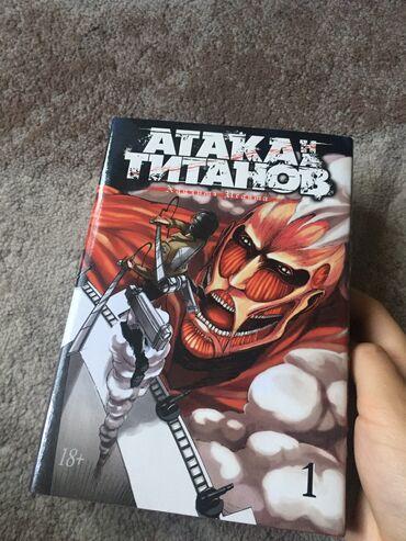 Спорт и хобби - Баетов: Продам первый том манги «Атака титанов» по очень приемливой