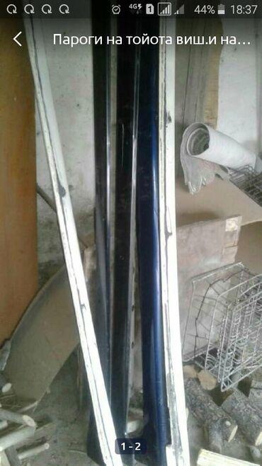 Аксессуары для авто в Кант: Паороги на степ рф 3.и под спадо.белый.цвет.и на тайота вищ.синий.цена