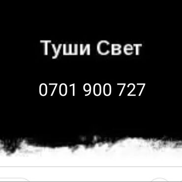 hd-card в Кыргызстан: Продаю номер тариф VIP premium На все сотовые операторы 0.89 тыйин без