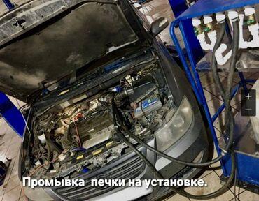 умный печка бишкек in Кыргызстан   АВТОЗАПЧАСТИ: Промывка печки. Ремонт ходовой части любой сложности. Адрес: Бишкек
