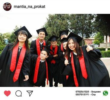 Мантия выпускника. Мантия на прокат. Академическая одежда 0702561025 в Бишкек