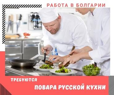 Работа повар русской кухни в Болгарию. Опыт работы от 1 год. Знание