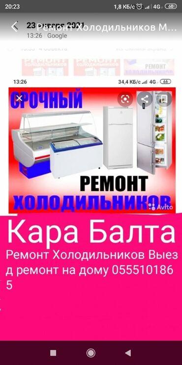 Услуги - Кара-Балта: Ремонт | Холодильники, морозильные камеры | С выездом на дом, Бесплатная диагностика