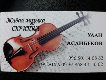 Услуги скрипача-клавишника... на все в Бишкек