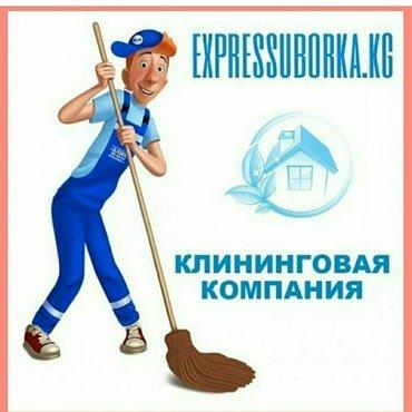 клинингговая компания в Бишкек