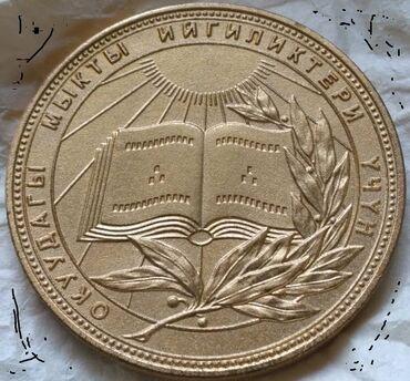 Значки, ордена и медали - Кыргызстан: Куплю для себя.Цена договорная.Фото с 2 сторон прошу направлять на