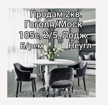 ипотека без первоначального взноса в бишкеке in Кыргызстан   ПРОДАЖА КВАРТИР: 105 серия, 2 комнаты, 49 кв. м С мебелью