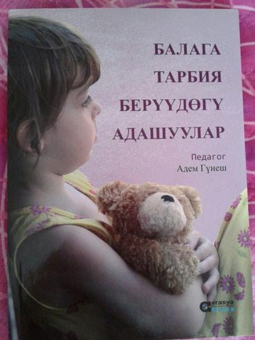 СРОЧНО ПРОЧИТАЙТЕ о воспитании!!! в Лебединовка