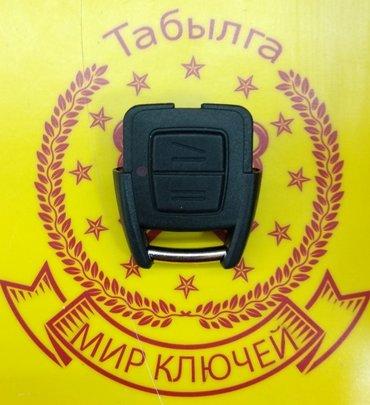 """""""МИР КЛЮЧЕЙ ТАБЫЛГА"""" OPEL. в Бишкек"""